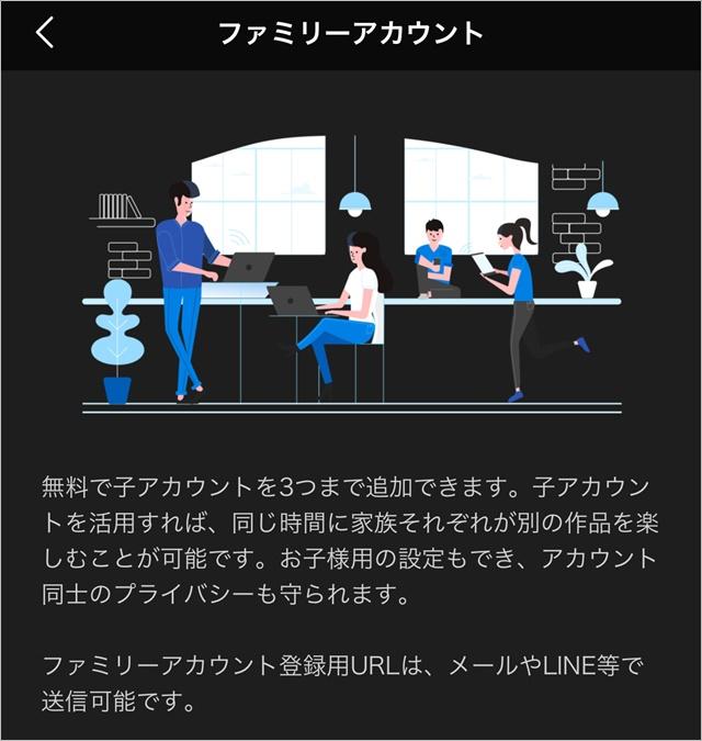 U-NEXTのファミリーアカウント機能