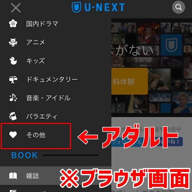スマホアプリはアダルトに非対応(ブラウザ画面