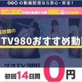 ゲオTV980の「アダルト見放題」から、オススメの人気エロ動画7選っ!