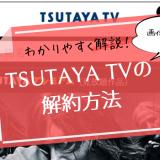 TSUTAYA TVを解約する方法