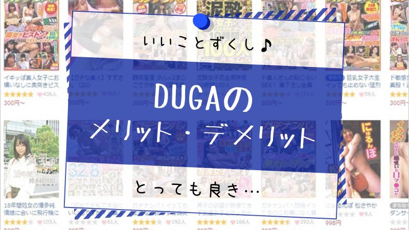 DUGAメリット・デメリット