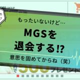 MGS退会