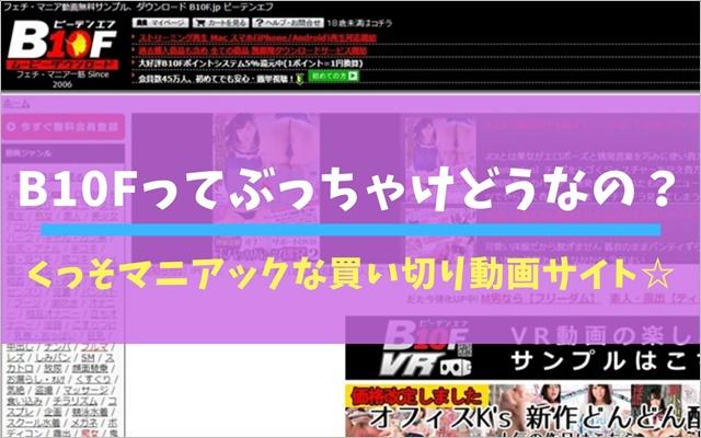 B10Fってぶっちゃけどうなの?くっそマニアックな買い切り動画サイト☆