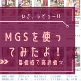 MGS評価