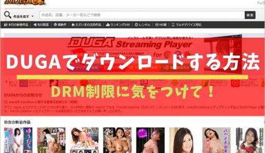 【注意!】DUGAの動画をダウンロードする方法!DRM制限の有無に注意しよう