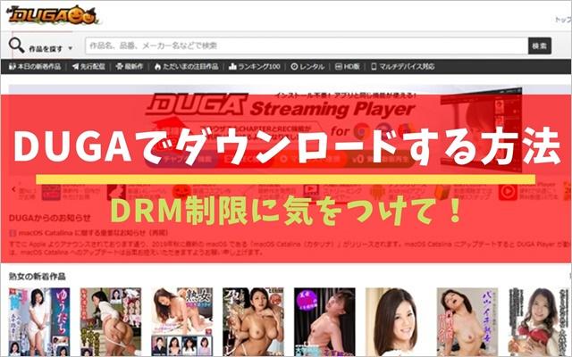 DUGAの動画をダウンロードする方法