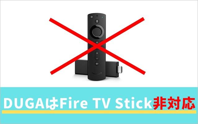 DUGAはFire TV Stickやスマートテレビには対応していません