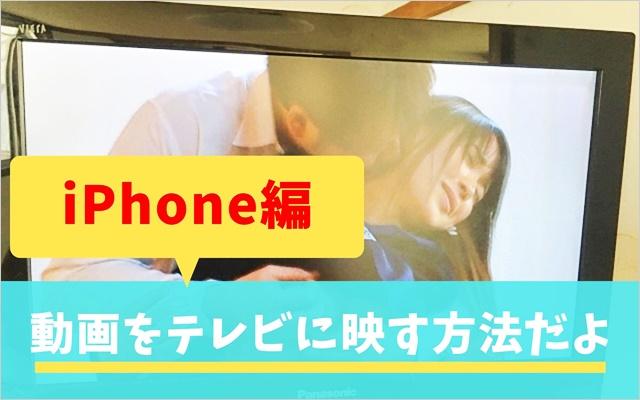 iPhoneを使ってDUGAをテレビ画面に映す方法