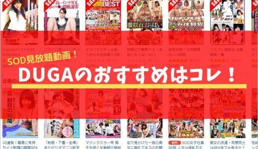 「DUGAの月額アダルト見放題」から厳選したおすすめ動画7選を発ぴゅ〜します!