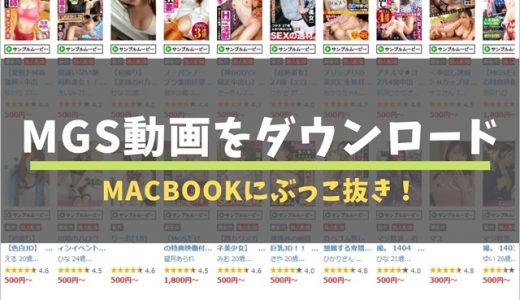 【画像で説明】MGS動画の作品をMACのパソコンでダウンロードする方法