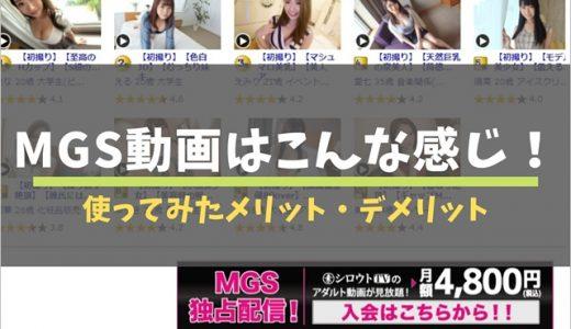 【まとめ】MGS動画を利用するメリットとデメリット。プレステージ作品に強いよ!