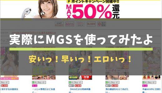 【本当に安い?】今日はMGS動画の素晴らしさをレビューしよう!プレステージファン大歓喜