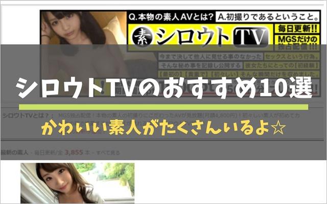 シロウトTVのおすすめ10選!かわいい素人がたくさんいるよ☆