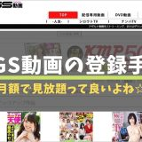 MGS動画の無料会員に登録する手順
