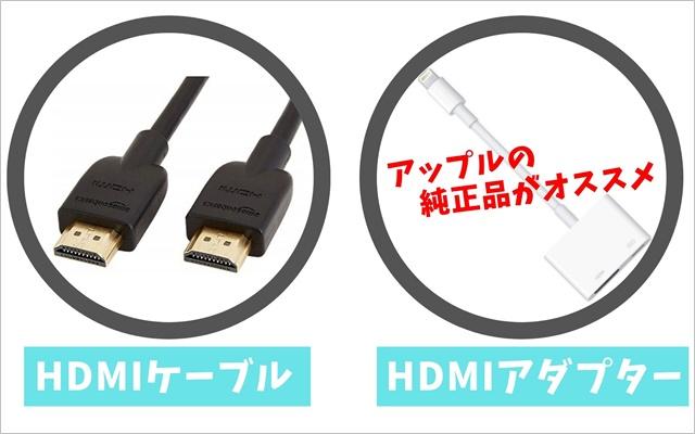 HDMIケーブルとHDMIアダプター