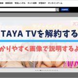 TSUTAYA TVを解約する手順!わかりやすく画像で説明するよー