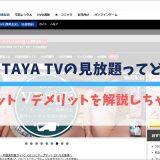 TSUTAYA TVの見放題ってどう?メリット・デメリットを解説しちゃうよ