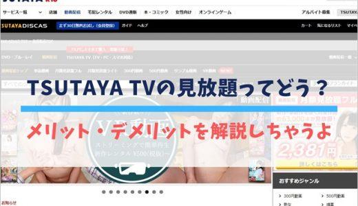 TSUTAYA TVでアダルト動画見放題を利用するメリット・デメリットを解説!
