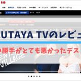 TSUTAYA TVのレビュー!使い勝手がとても悪かったデス(汗