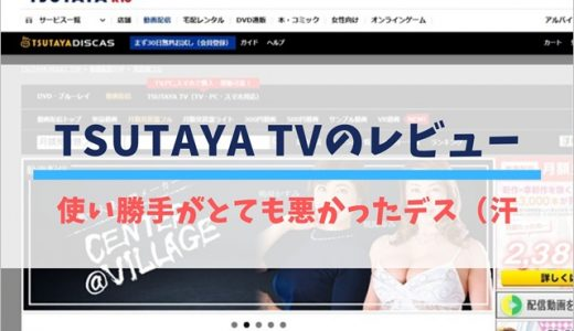 【酷評】TSUTAYA TVの動画見放題を実際に使ってみたレビューとみんなの評判まとめ