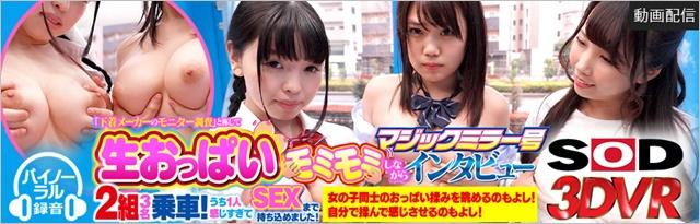 TSUTAYA TVのVR動画バナー
