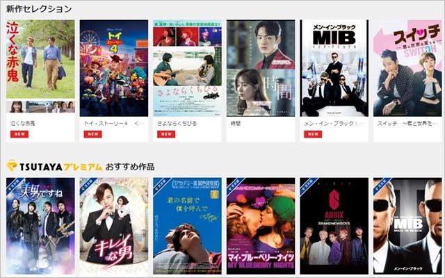 TSUTAYA TVは一般動画も見放題