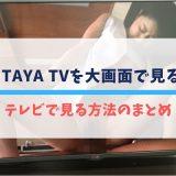 TSUTAYA TVを大画面で見るよーテレビで見る方法のまとめ