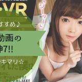 FANZAの神VR動画7選