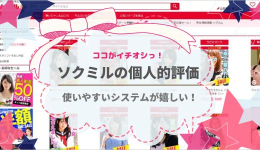 【評判・レビュー】ソクミルは利用者のことを考えた優しいアダルトサイトでした!