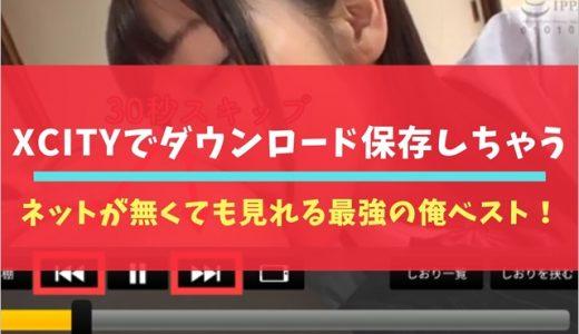 【手順解説】XCITYの動画はパソコンでもスマホでもダウンロードできるよ!