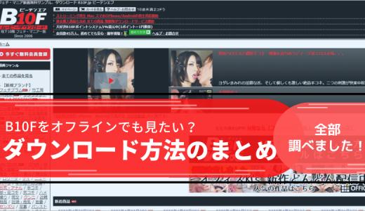 B10Fの動画はPCにダウンロードできる?公式サイトが分かりづらいから代わりに解説!