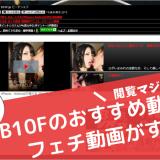 【閲覧注意】B10Fで人気のおすすめ動画だけを10本集めたらカオスすぎたwww
