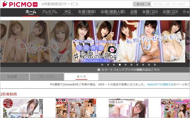 ピクモVRの公式サイト