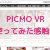 【評判・口コミ】VR初心者はまずここから始めよう!!PICMO VRを使ってみた感想!