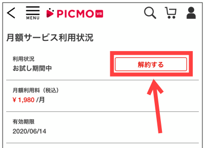 PICMO VRの解約