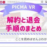 【解約と退会】PICMO VRをやめる手順まとめ!解約のタイミングはいつがいいの?