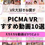 【おすすめ10選!】PICMO VR見放題のおすすめ動画をまとめました!イキすぎて精子が空っぽだよ〜